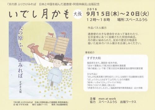 『いでし月かも』 大阪_c0103137_15303114.jpg