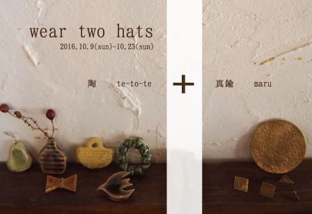 wear two hats     陶te-to-te 真鍮maruの一人二役展 _f0325437_16264747.jpg