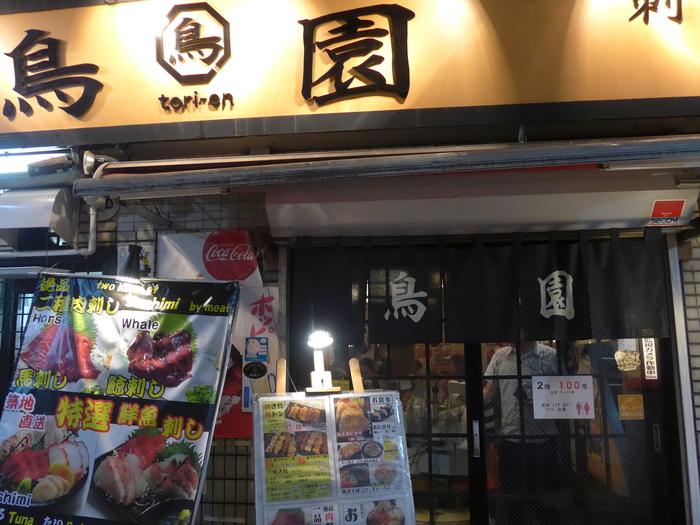 新宿「鳥園 (とりえん)」へ行く。_f0232060_1654591.jpg