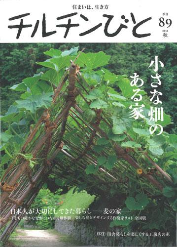 本日発売『チルチンびと』89号_d0078471_9361399.jpg