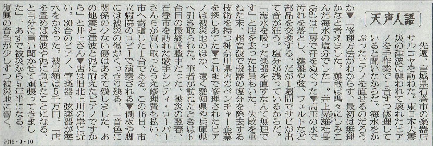 2016年9月10日沖縄県立工業高校 9月ウォーキング 4_d0249595_06144106.jpg