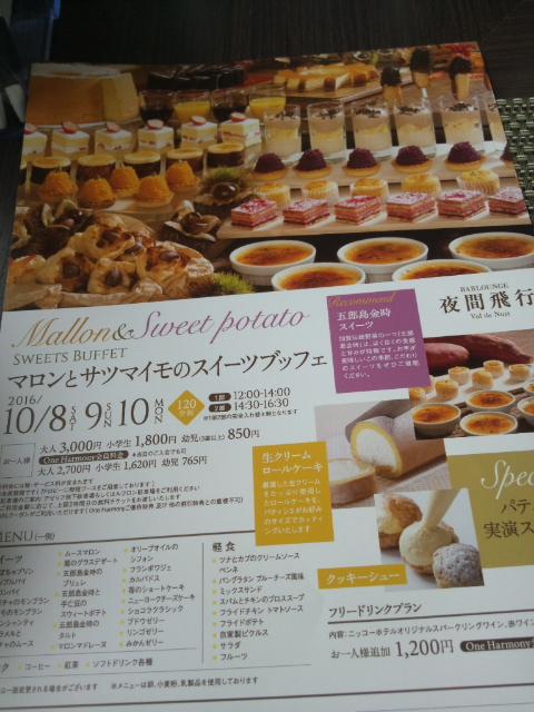 川﨑日航ホテル 夜間飛行 秋の収穫スイーツブッフェ_f0076001_23425454.jpg