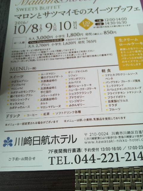 川﨑日航ホテル 夜間飛行 秋の収穫スイーツブッフェ_f0076001_2343866.jpg