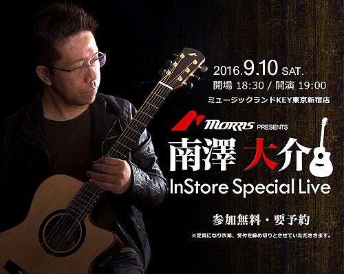 良かったです!「Morris Presents 南澤 大介 In Store Special Live」_c0137404_7113232.jpg