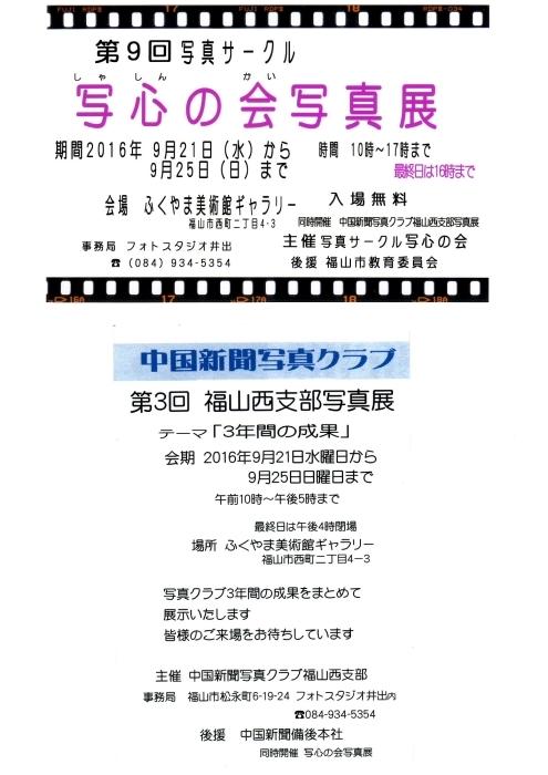 ☆☆☆ カープ優勝&写真展の御案内 ☆☆☆_a0140608_17574600.jpg