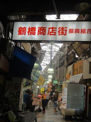 鶴橋 チジミ_f0034816_10414217.jpg