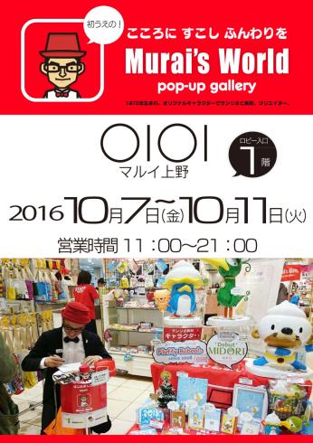 マルイ上野店:ムライワールドポップアップギャラリー2016 (10月7日から11日11:00〜21:00)_a0039720_22350538.jpg