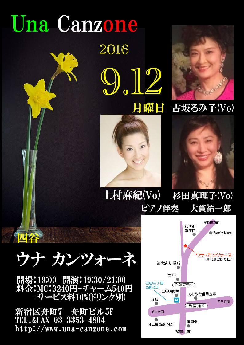 明日、9月12日(月曜日)は、 ウナカンツォーネ♪_e0048332_18172128.jpg