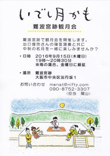 難波宮跡観月会 『いでし月かも』大阪_c0103137_01313483.jpg