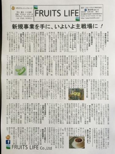 月刊 Fruits Life No.48_a0347953_15314622.jpeg