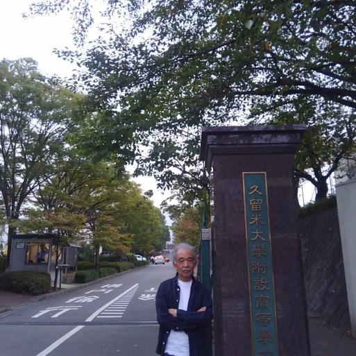 母校、久留米大学附設高校に55年ぶりに訪れた山田パンダ_b0096957_17131053.jpg