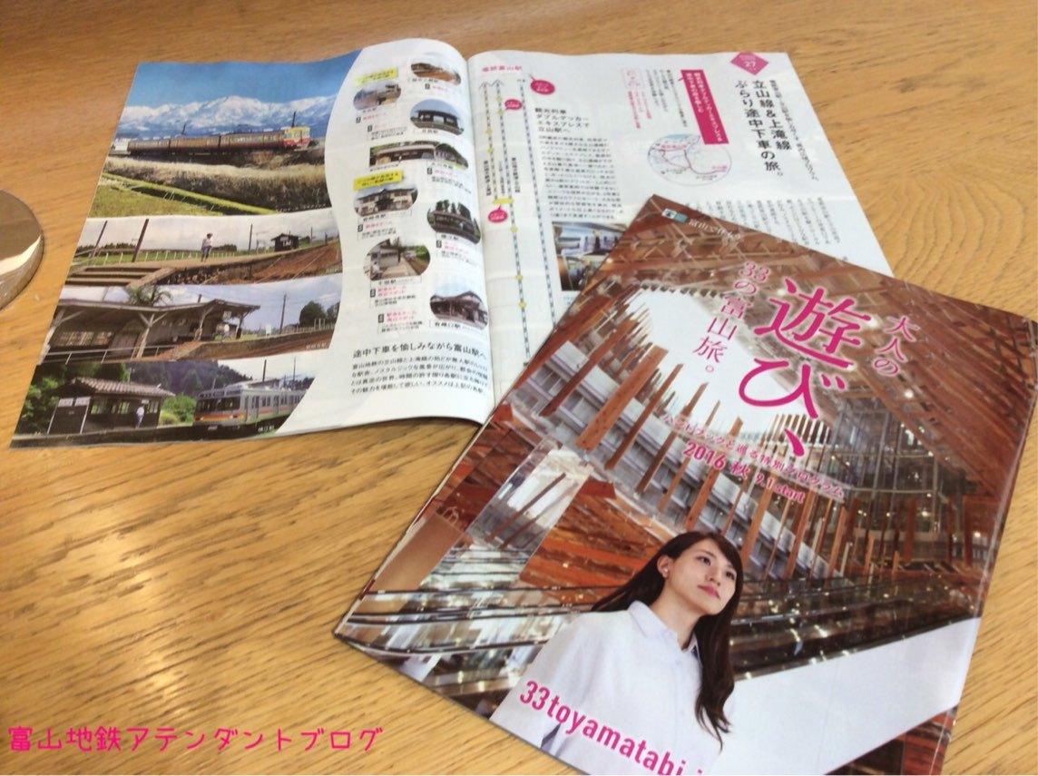 大人の遊び、33の富山旅でスタンプラリー_a0243562_07453952.jpeg