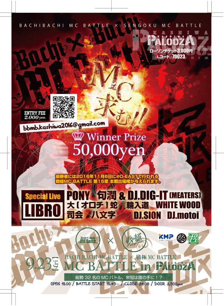 9/23 BBMB × 戦極MC BATTLE@柏_e0246863_1649301.jpg