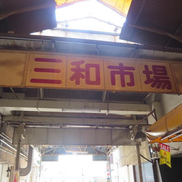 三和シャッターへの道_c0001670_08585755.jpg