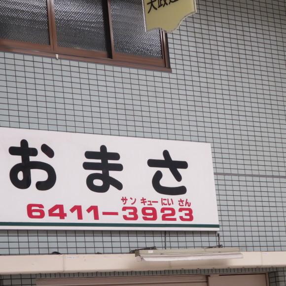 三和シャッターへの道_c0001670_09053916.jpg