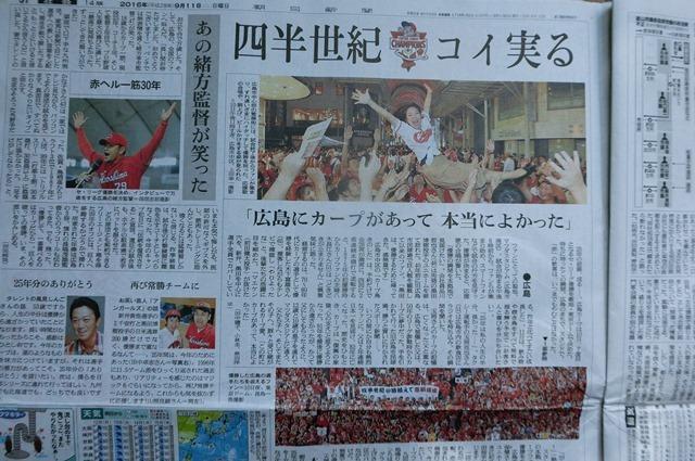 広島カープリーグ優勝おめでとう!!歓喜にわく広島の街・・・・阪神タイガースも来年こそ悲願の優勝を_d0181492_19590167.jpg