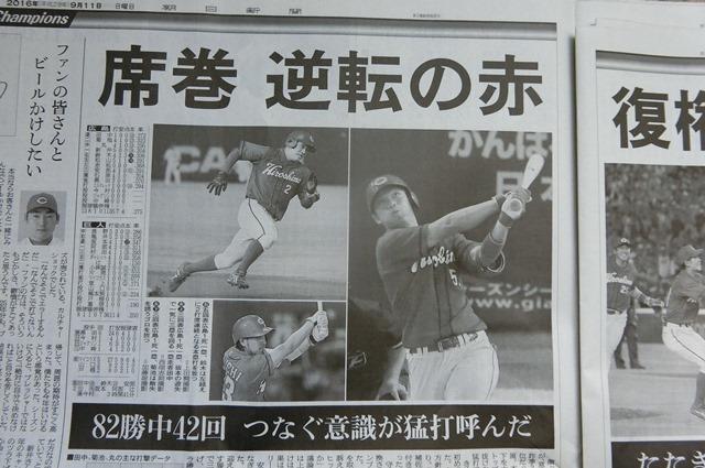 広島カープリーグ優勝おめでとう!!歓喜にわく広島の街・・・・阪神タイガースも来年こそ悲願の優勝を_d0181492_20004488.jpg