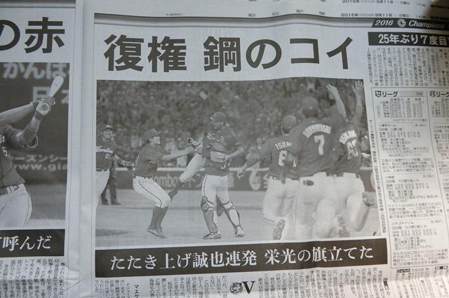 広島カープリーグ優勝おめでとう!!歓喜にわく広島の街・・・・阪神タイガースも来年こそ悲願の優勝を_d0181492_20005673.jpg