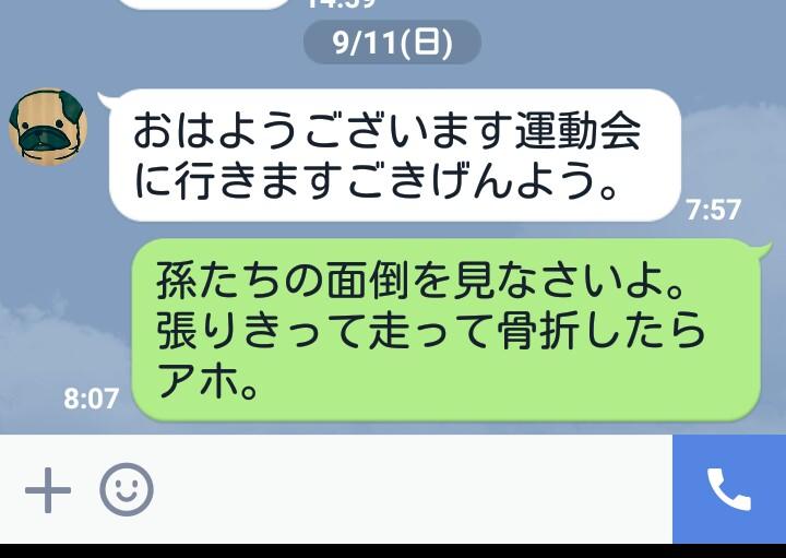 夫からのラインメール_f0019498_8381472.jpg