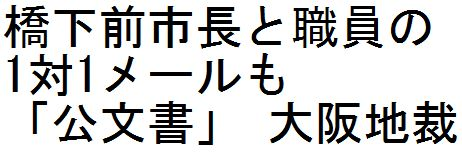 橋下前市長と職員の1対1メールも「公文書」 大阪地裁_d0011701_19374389.jpg