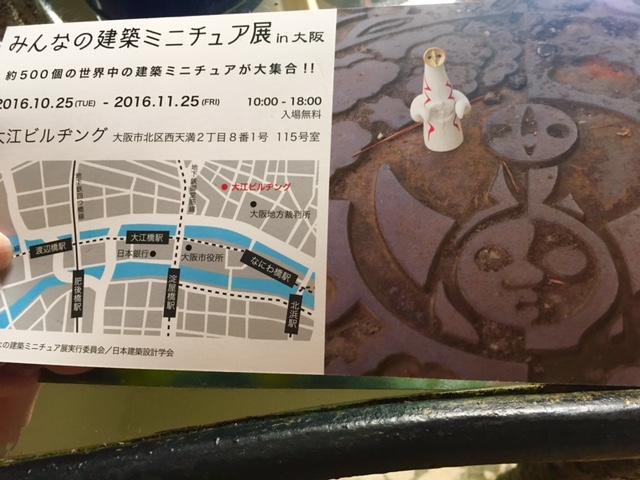 大阪。グランフロントのミニチュアでジオラマ。_a0050302_13473631.jpg