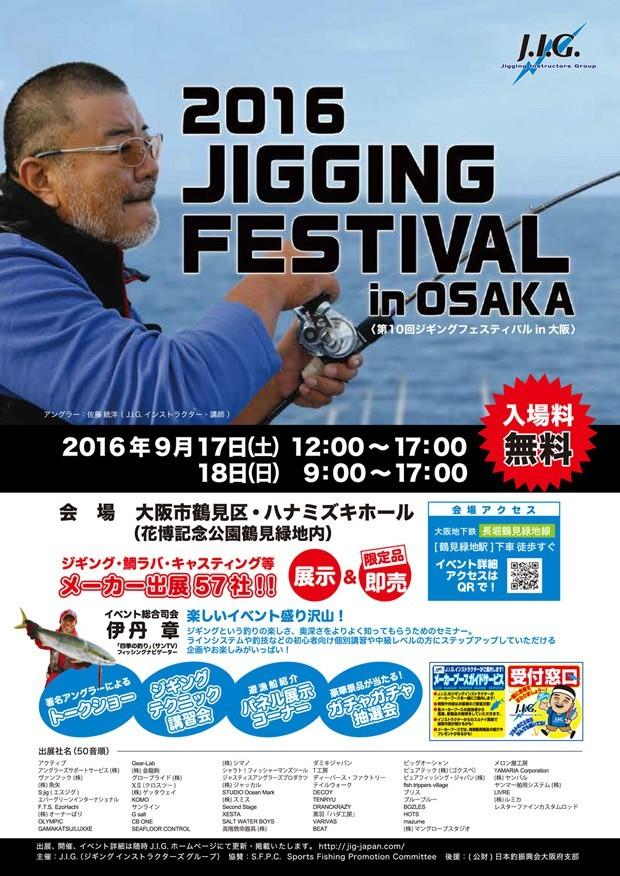 ジギングフェスティバル in 大阪 _b0187913_22010833.jpg