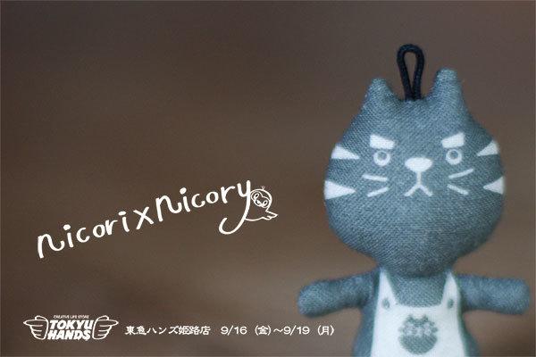 9/16(金)〜9/19(月)は、東急ハンズ姫路店に出店します!!_a0129631_09552565.jpg