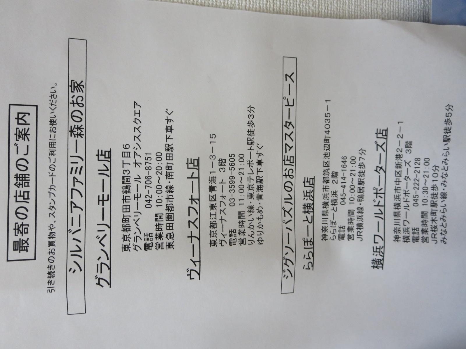 ららぽーと横浜 ジグソーパズル