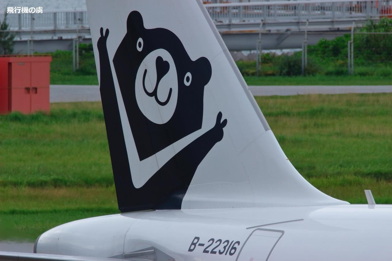 タイワンツキノワグマを捕獲  1頭目  A320  V エア (ZV)_b0313338_18174942.jpg
