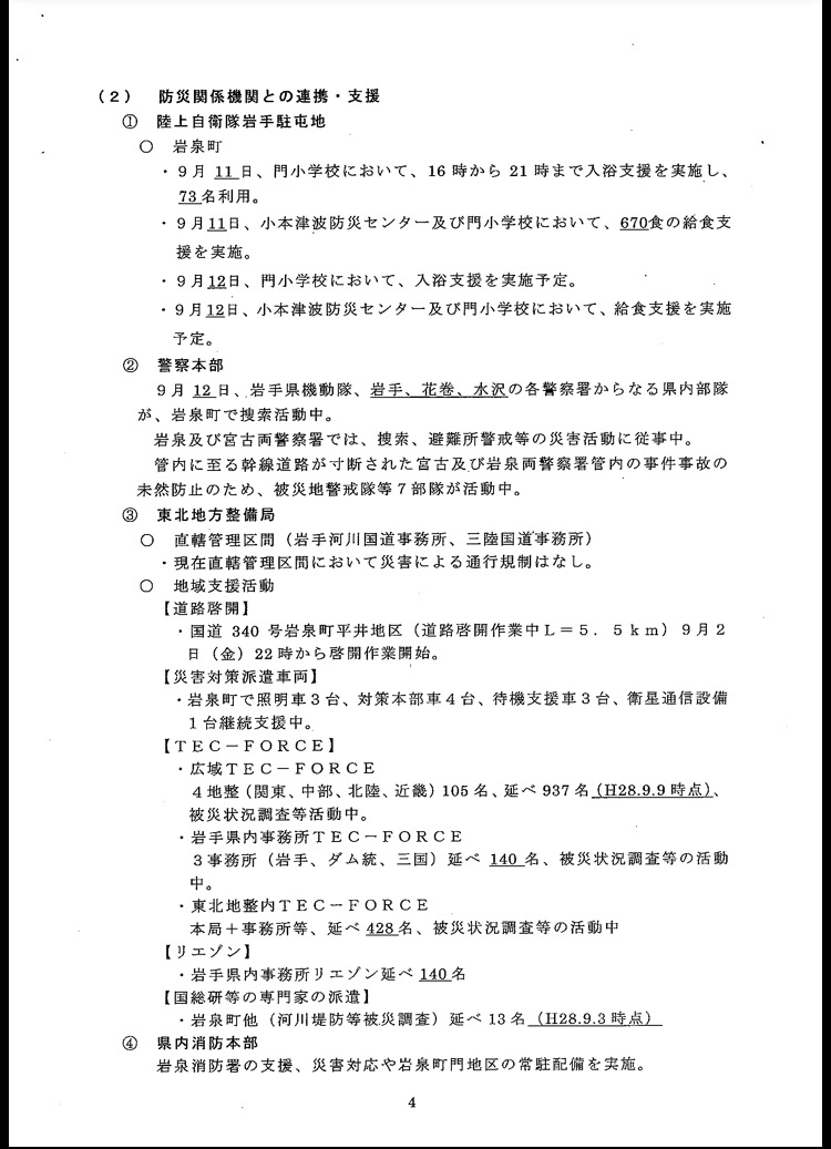 台風10号に伴う岩手県の対応状況について〜9月12日(月)6時現在〜_b0199244_11172508.jpg
