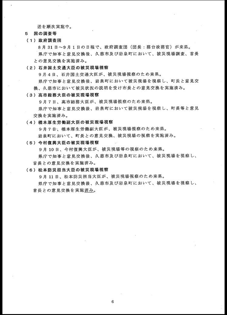 台風10号に伴う岩手県の対応状況について〜9月12日(月)6時現在〜_b0199244_11172658.jpg