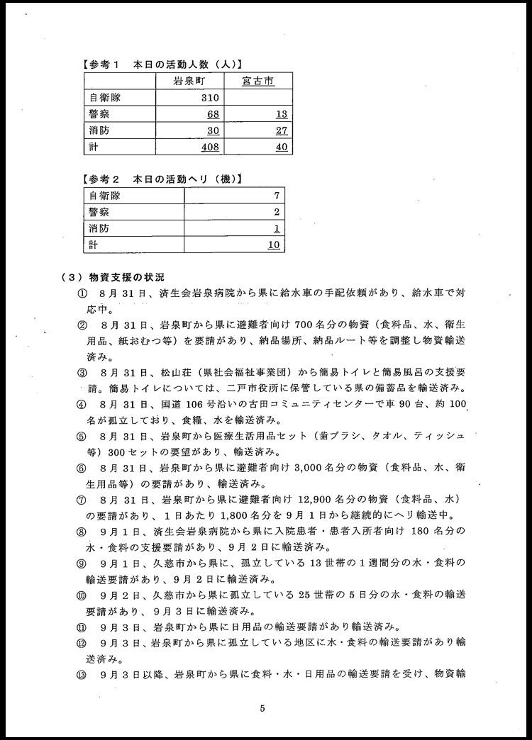 台風10号に伴う岩手県の対応状況について〜9月12日(月)6時現在〜_b0199244_11172699.jpg