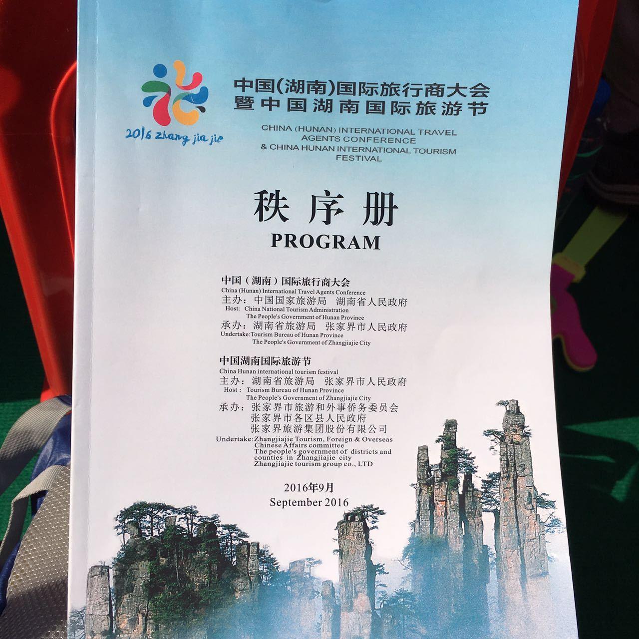 2016年中国湖南国际旅游节,今天上午在张家界隆重开幕!_d0027795_11274964.jpeg
