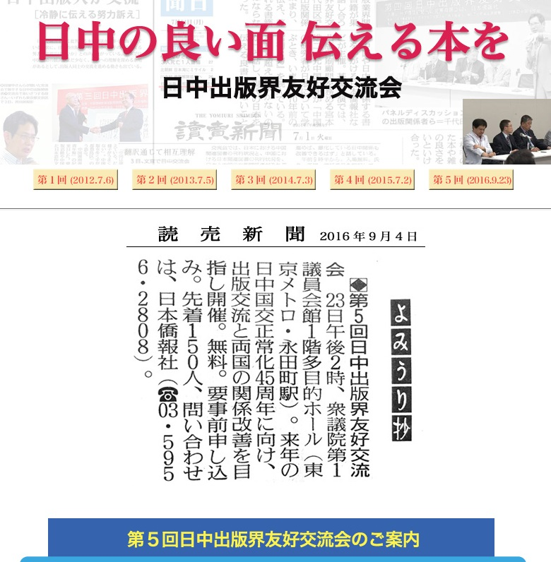 日中出版界友好交流会のオフィシャルサイト、大幅に更新_d0027795_1426963.jpg