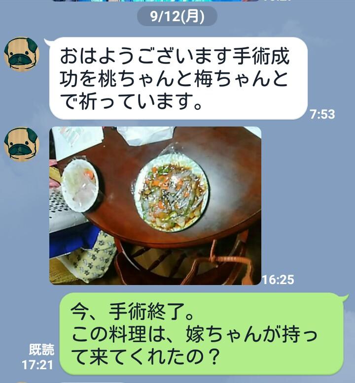 嫁の料理 中華風炒めもの_f0019498_18242636.jpg