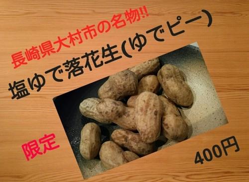 大阪市福島区のやきとり六源です!_d0199623_03341323.jpg