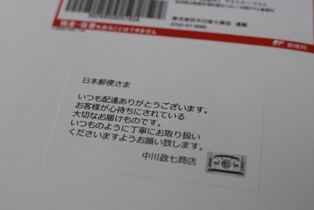 中川政七商店のご当地ふきん。_f0348831_08040354.jpg
