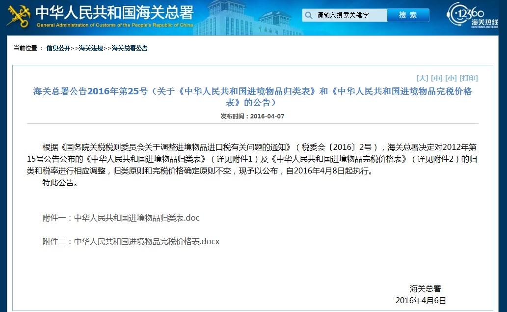 中国客の「爆買い」はこうして終わった  で、今後はどうなる?_b0235153_17395855.jpg