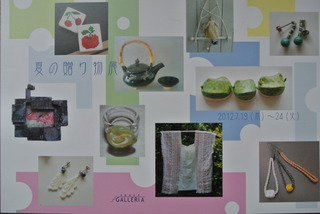 陶芸教室と展示会のお知らせ♪_f0374160_17191323.jpg