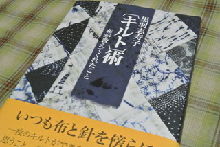 黒羽志寿子さんの『キルト術』♪_f0374160_17213216.jpg