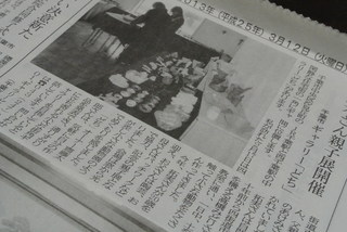 地方紙に~♪_f0374160_17220397.jpg