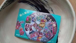 『絵と陶のカラフルもりもり展』に行ってきました♪_f0374160_17241943.jpg