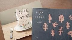 刺しゅうの本♪_f0374160_17244879.jpg