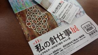 『私の針仕事展』に行ってきました♪_f0374160_17275105.jpg