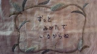 布絵本のタイトルを刺しゅうしました♪_f0374160_17294614.jpg