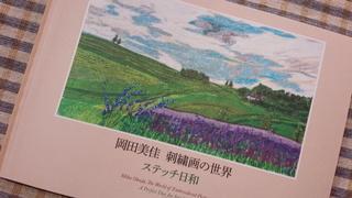素敵な刺しゅうの本♪_f0374160_17310012.jpg