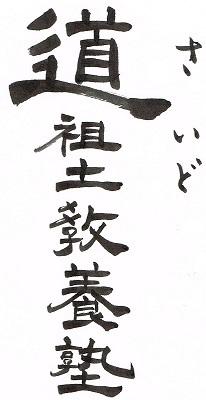 葉月の『道祖土教養塾』_a0239665_19275132.jpg
