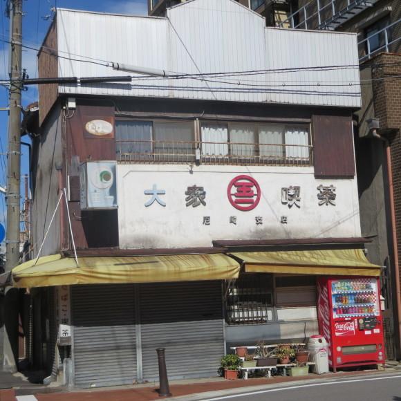 三和市場から出屋敷駅へ って最後だけまともなタイトル_c0001670_20232192.jpg