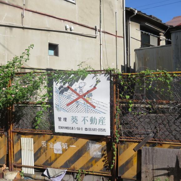三和市場から出屋敷駅へ って最後だけまともなタイトル_c0001670_20252913.jpg