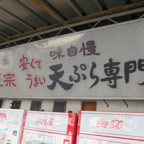 三和市場から出屋敷駅へ って最後だけまともなタイトル_c0001670_20264786.jpg
